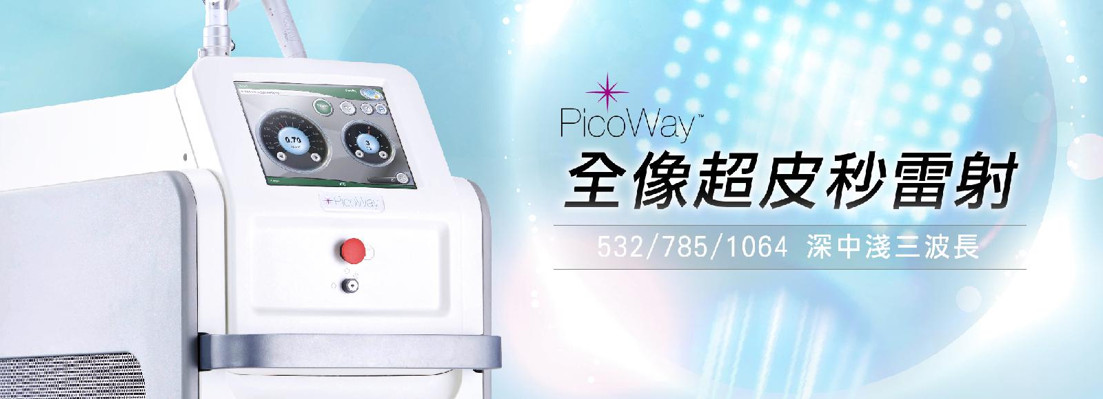 PicoWay全像超皮秒(俗稱:美國二代皮秒)